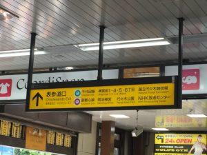 JR原宿駅表参道口から出て