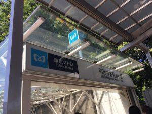 東京メトロ明治神宮前駅から出て
