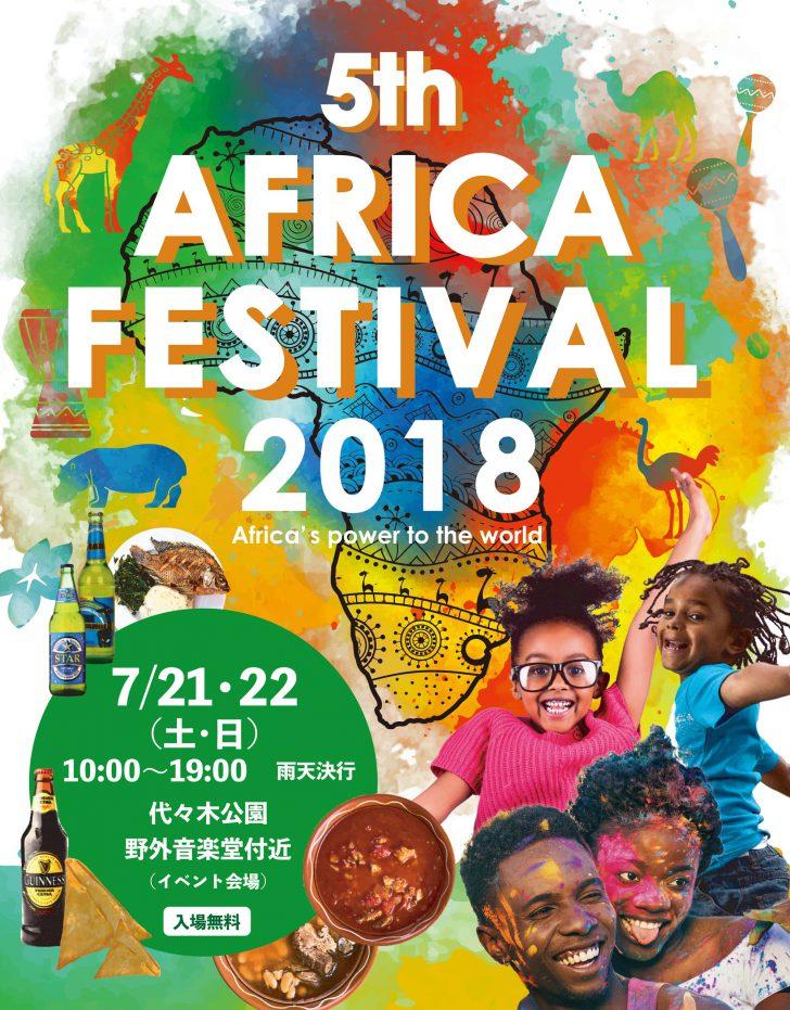 AFRICA FESTIVAL 2018